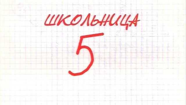 Школьница 5 - полный русский порно фильм