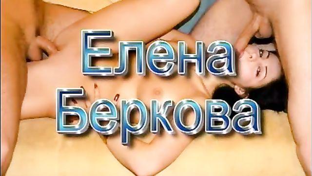 Двойной вагинал с Еленой Берковой
