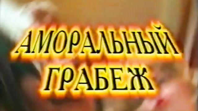 Аморальный грабеж - русский порно фильм
