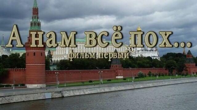 Русские порно фильмы: А нам всё пох.. Фильм первый