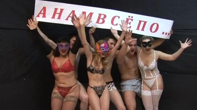 Русские порно фильмы: А нам всё пох.. Фильм второй