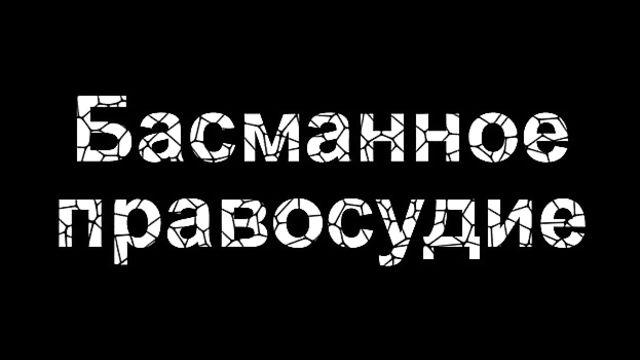 Басманное Правосудие. Русский порно фильм для взрослых