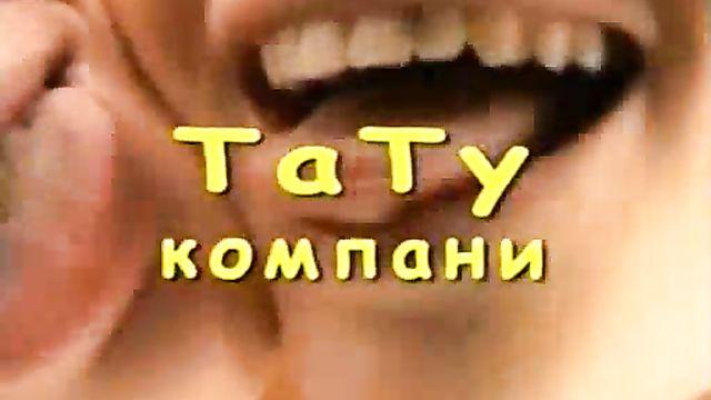 Татушки играют в игрушки 2 - русский полнометражный порно фильм