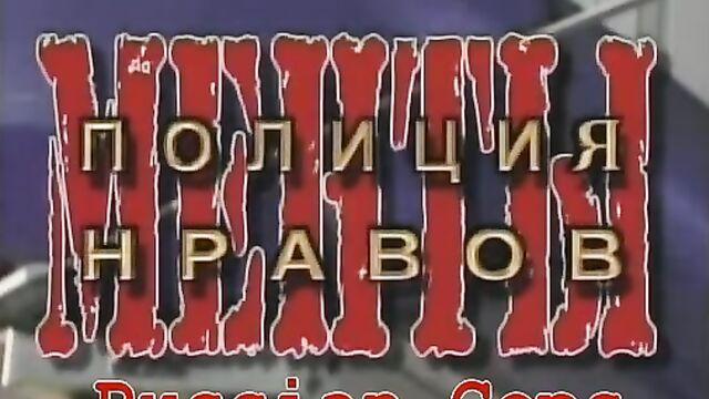 Менты 3 / Russian Cops 3 - русский порно фильм