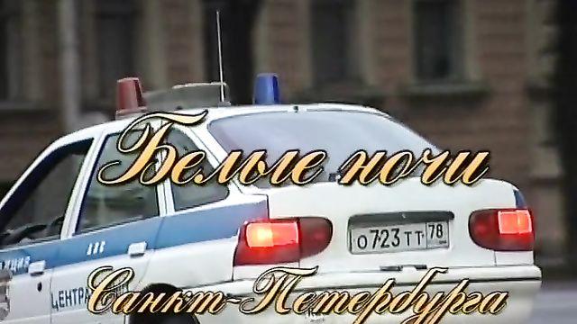 Порно фильмы: Белые Ночи Санкт-Петербурга. Ночь Вторая