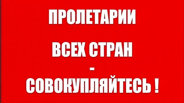 Члены партии или пролетарии всех стран - совокупляйтесь!