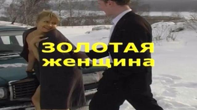 Золотая Женщина (2004) - русский порно фильм [С. Логинов, Клубничка]