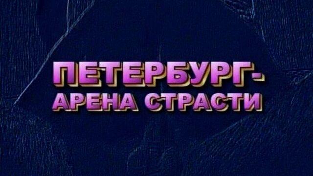 Петербург - арена страсти (2004) русский порнофильм