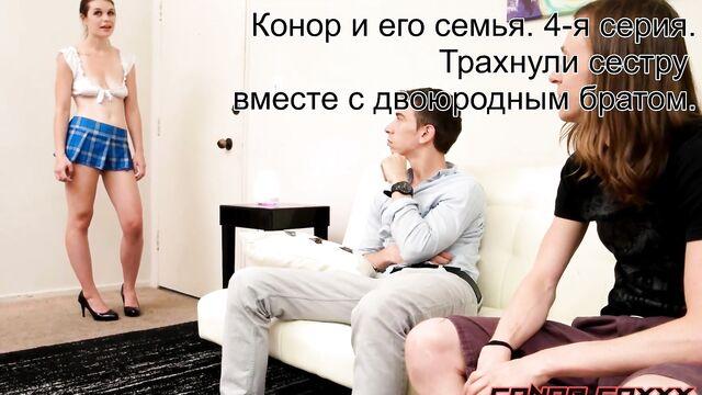 Конор и его семья, порно сериал с переводом: 4 серия